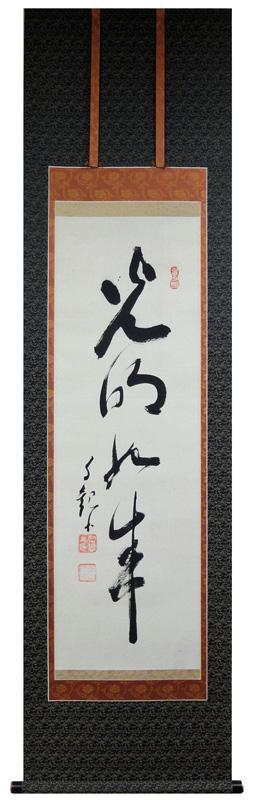 岡田茂吉の画像 p1_34