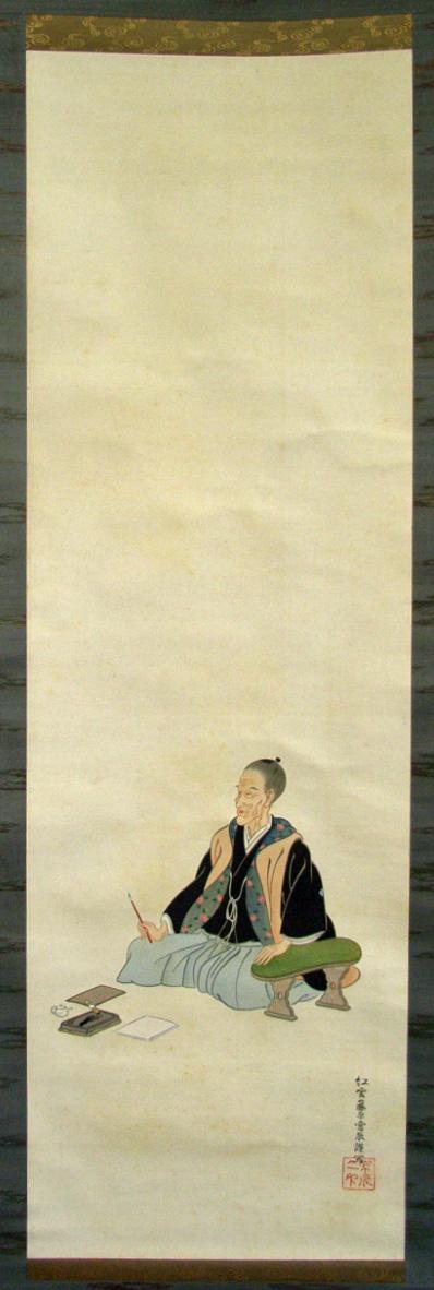 Itou Kouun 2