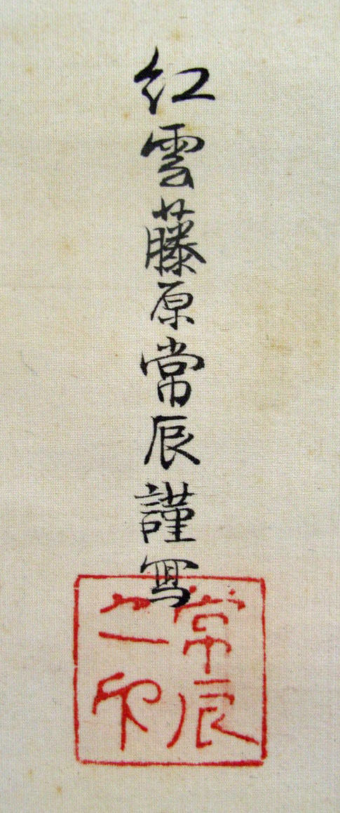 Itou Kouun 5