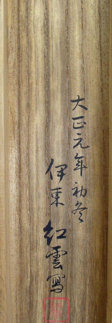 Itou Kouun 7