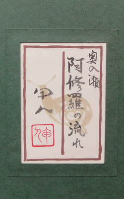 Kudou Koujin 5