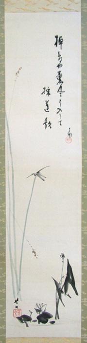 菊池芳文、大谷光演(句仏) 2