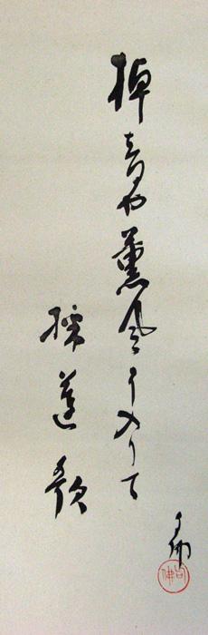 菊池芳文、大谷光演(句仏) 5
