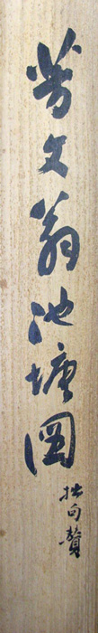 菊池芳文、大谷光演(句仏) 6