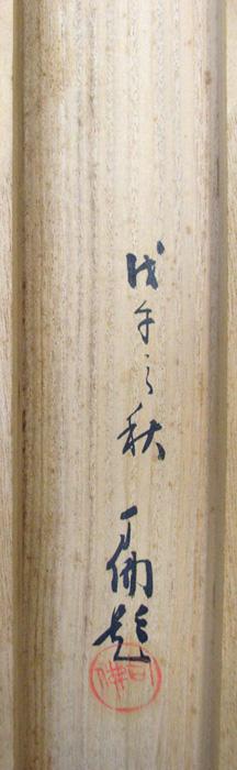 菊池芳文、大谷光演(句仏) 7