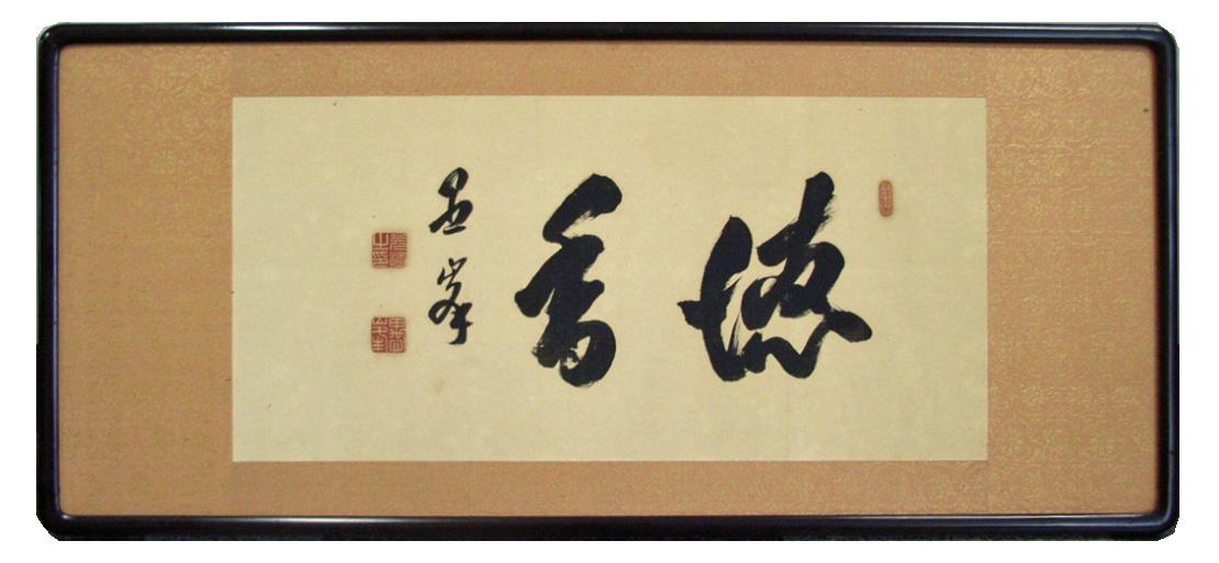 大谷光演(句仏) 1