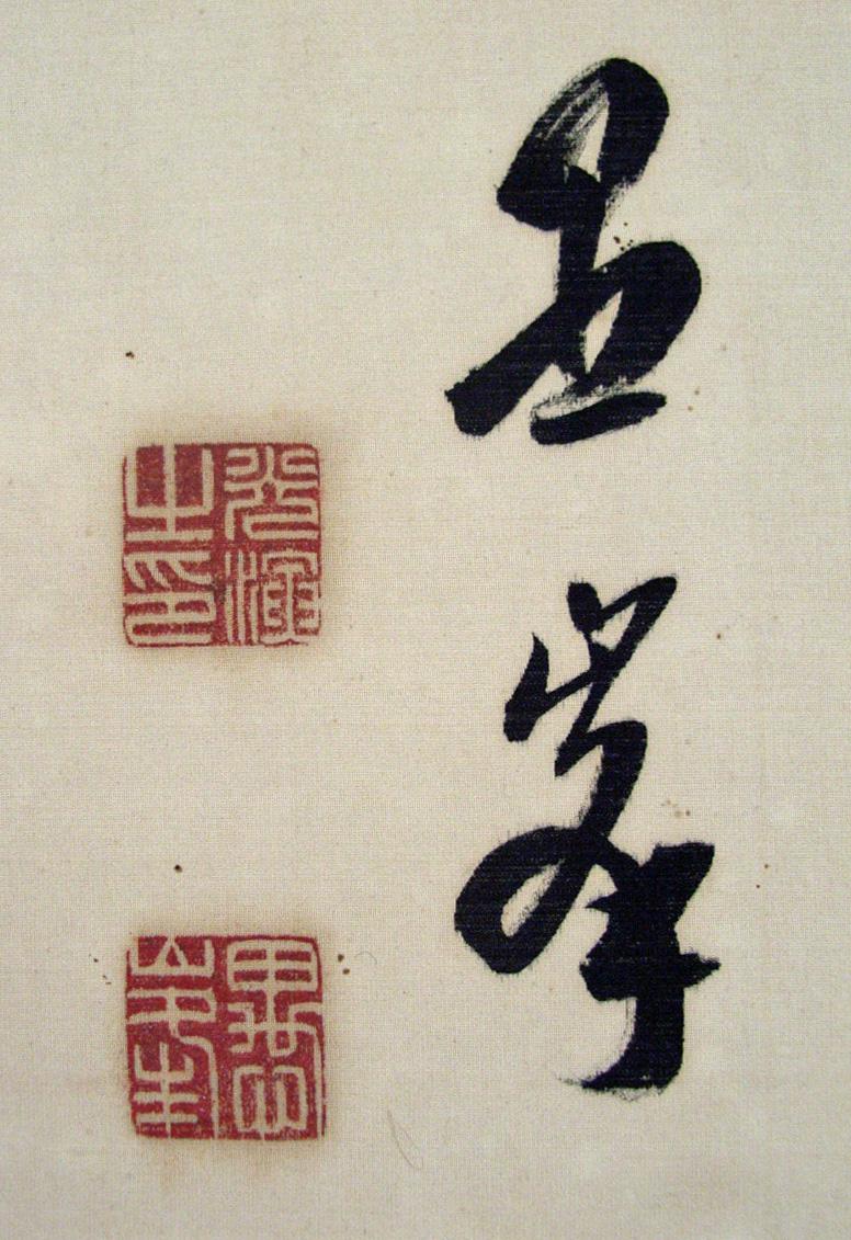 大谷光演(句仏) 3