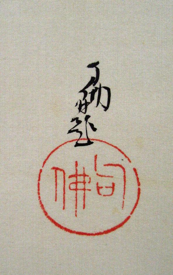 大谷光演(句仏) 5