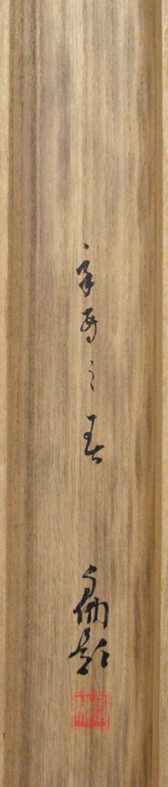 大谷光演(句仏) 7