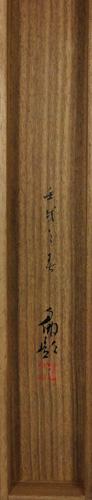 大谷光演(句仏) 6