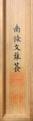 大谷句佛 7