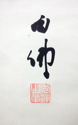 大谷句佛 3