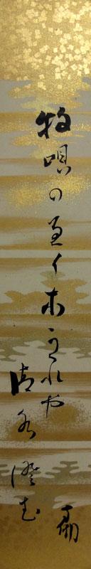 大谷句佛 5