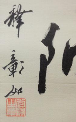 大谷句佛 2