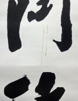 山本空外 4
