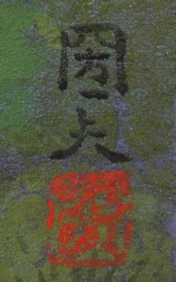 佐藤圀夫 3