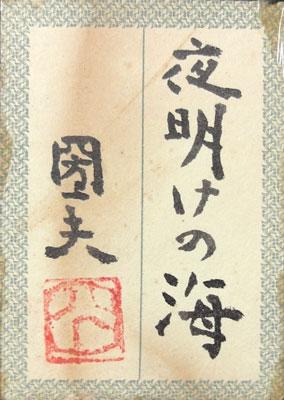 佐藤圀夫 4