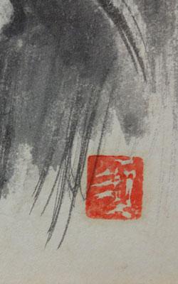 須田国太郎 3
