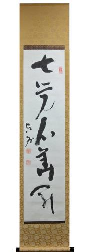 山本空外 1