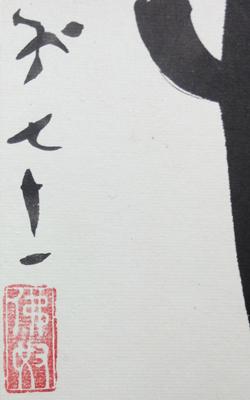 山本空外 2