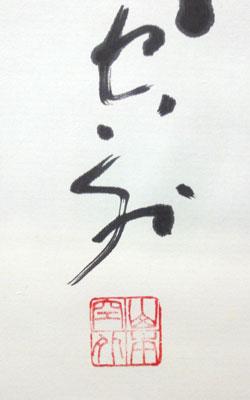 山本空外 3