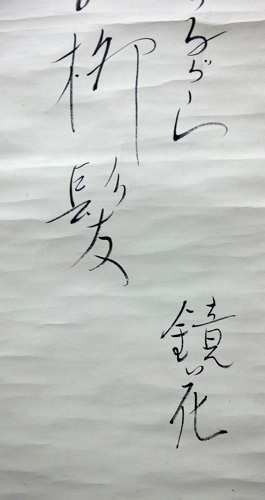 Izumi Kyoka3