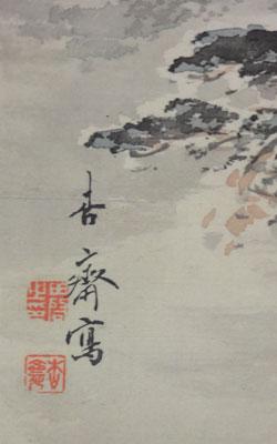 織田杏斎 3