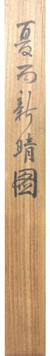 矢野橋村 5
