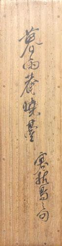 加藤暁台 2