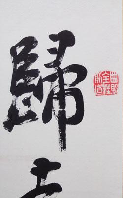 山本竟山 5
