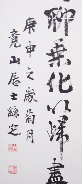山本竟山 4
