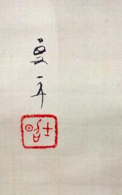 Kawamura Manshu 5