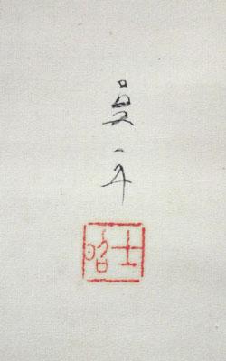 川村曼舟 6