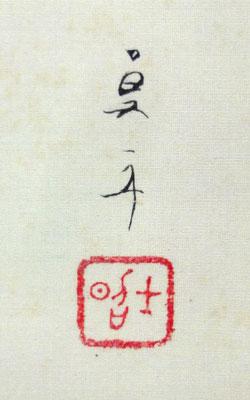 川村曼舟 16