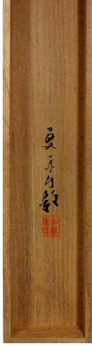 川村曼舟 10