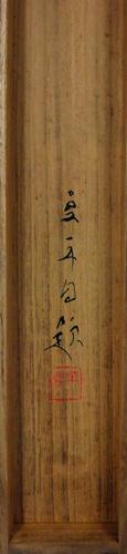 川村曼舟 7