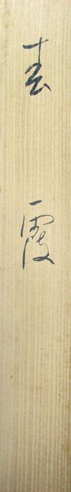 川村曼舟 5