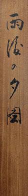 川村曼舟7