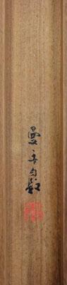 川村曼舟8