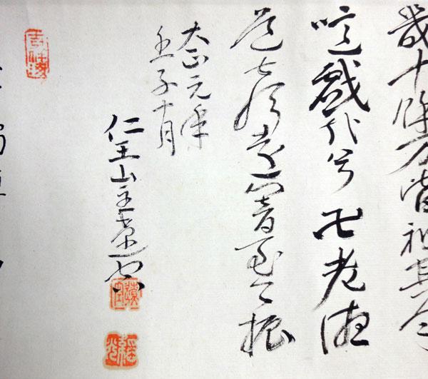 卍山道白1