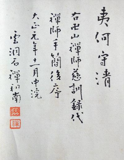 卍山道白2