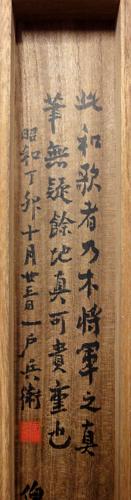 乃木希典 2