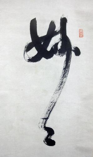 谷口雅春 3
