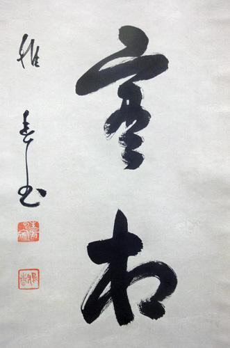 谷口雅春 4