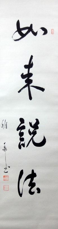 谷口雅春 2