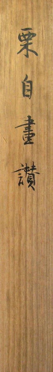 阪正臣 5