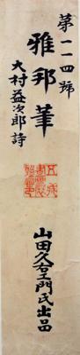 Omura Masujirou, Hashimoto Gaho 6