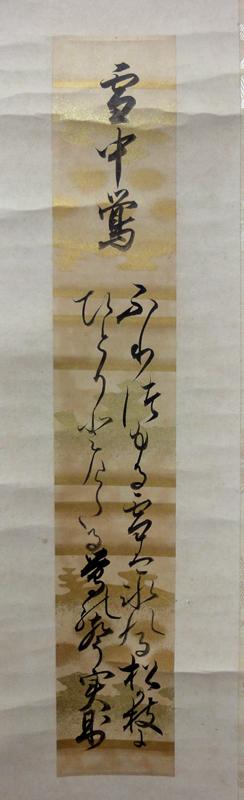 明治天皇/脇 高崎正風、徳大寺実則 4