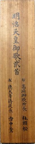 明治天皇/脇 高崎正風、徳大寺実則 5