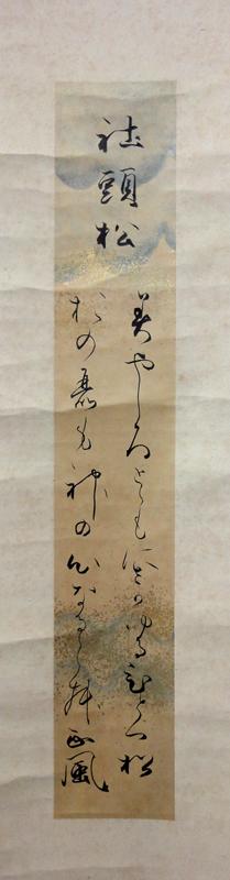明治天皇/脇 高崎正風、徳大寺実則 2